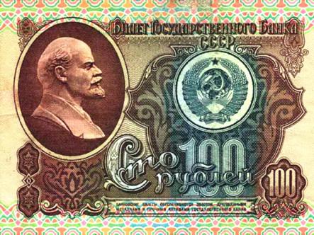 Изображение Ленина на купюре