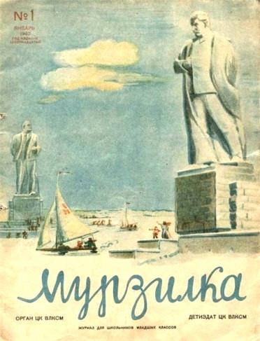 Журнал Мурзилка