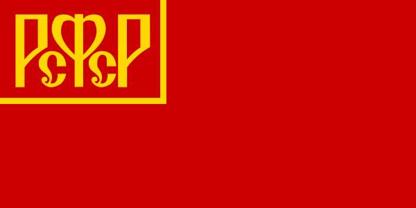 Государственный флаг РСФСР (17 июня 1918- 21 января 1937.)
