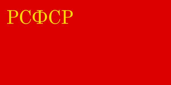 Государственный флаг РСФСР (21 января 1937— 2 июня 1954).
