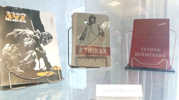 Книги Г.А. Федосеева