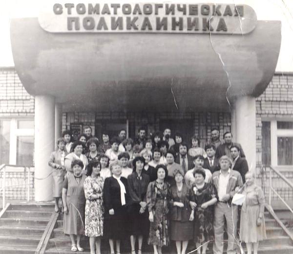 Открытие нового здания стоматологической поликлиники. Фото: лето 1989 г.