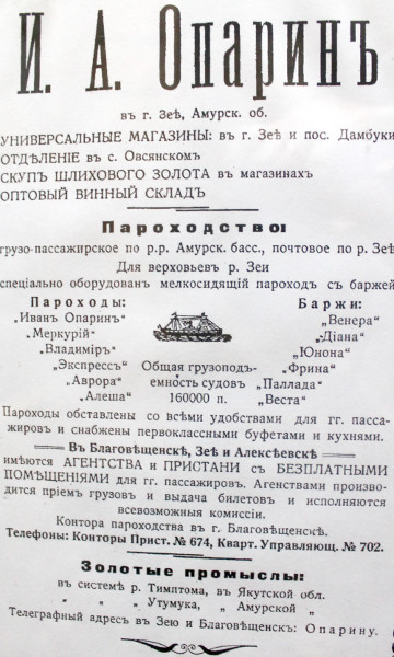 Реклама Торгового Дома И.А. Опарина.