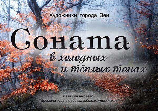 """Выставка """"Соната в холодных и теплых тонах"""""""